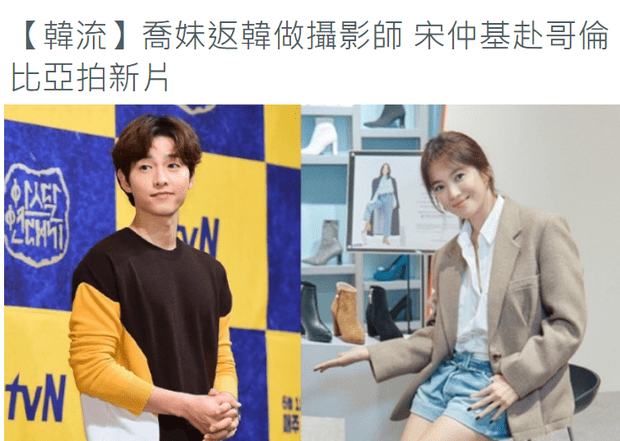 Former couple: Song Hye Kyo returned to Korea, Song Joong ki was present at Columbia 1