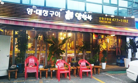 Revealed - Lee Min Ho has many times to eat at Park Shin Hye's parents barbecue restaurant! 1