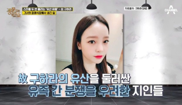 Colleagues helpless, angry when seeing Goo Hara's mother ran to the funeral demanding to divide the property! 1