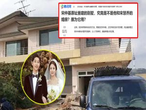 Song Joong Ki breaking the wedding villa with Song Hye Kyo