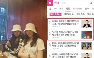 HOT- Lee Hyori and Yoona were strongly criticized for going to karaoke together in Covid-19!