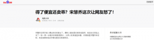 The article is posted on the Baidu site.