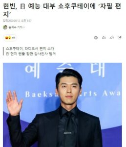 Hyun Bin Latest News- Hyun Bin will return to Korea in September to reunite Son Ye Jin during fanmeeting in Japan! 1
