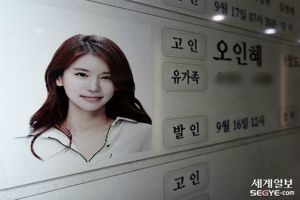 Actress Oh In Hye's funeral: The police reveal the results of the first investigation! 3