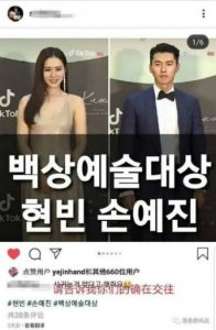 Chinese media 'Son Ye Jin intentionally revealed Hyun Bin's dating story to create rumors?' 1