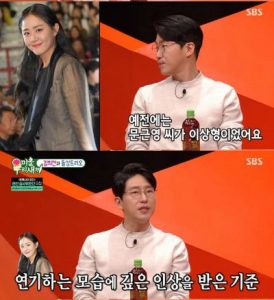 Actor Uhm Ki Joon chose Song Hye Kyo as the most beautiful actress in Korea, 'falling in love' with Moon Geun Young ! 2