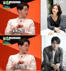 Actor Uhm Ki Joon chose Song Hye Kyo as the most beautiful actress in Korea, 'falling in love' with Moon Geun Young ! 1