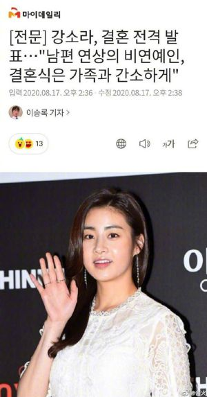 Kang Sora announced her pregnancy after 3 months of marriage! 1