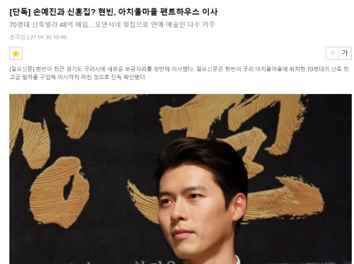[Exclusive] Hyun Bin and Son Ye Jin bought a wedding apartment for life of the newlyweds is a Achiwool Village Penthouse! 1