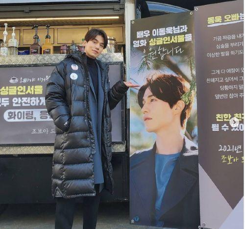 Jo Bo Ah sent Lee Dong Wook a sweet gift