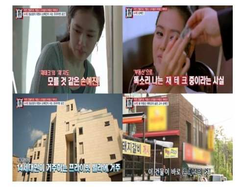 Close-up of Son Ye Jin's luxury apartment- The place is considered the regular dating place of Hyun Bin and Son Ye Jin! 2