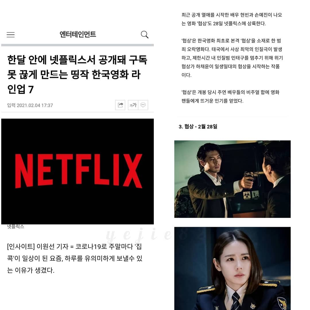 The Negotiation starring Hyun Bin and Son Ye Jin is selected in the Top Best Korean films that will be screened by NETFLIX (Korea) next month! 1