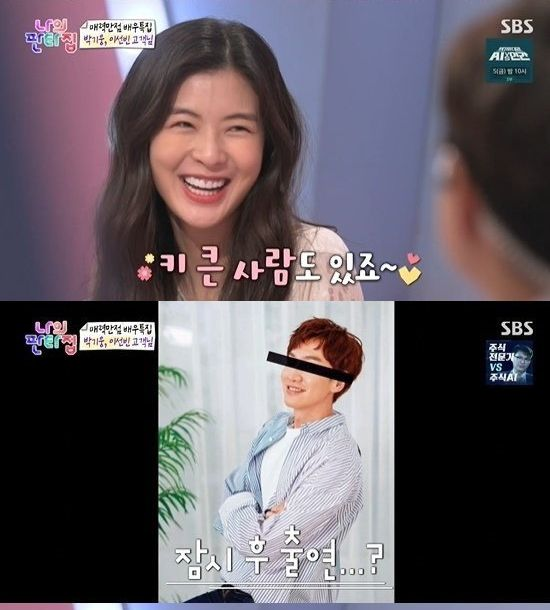 HOT- Lee Sun Bin first reveals her relationship with her boyfriend, Lee Kwang Soo is still going strong 2