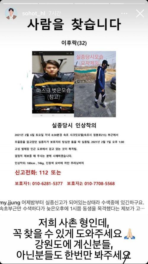 Breaking- Singer Lee Hoo Rak is suddenly missing, Police suspect he is dead! 1