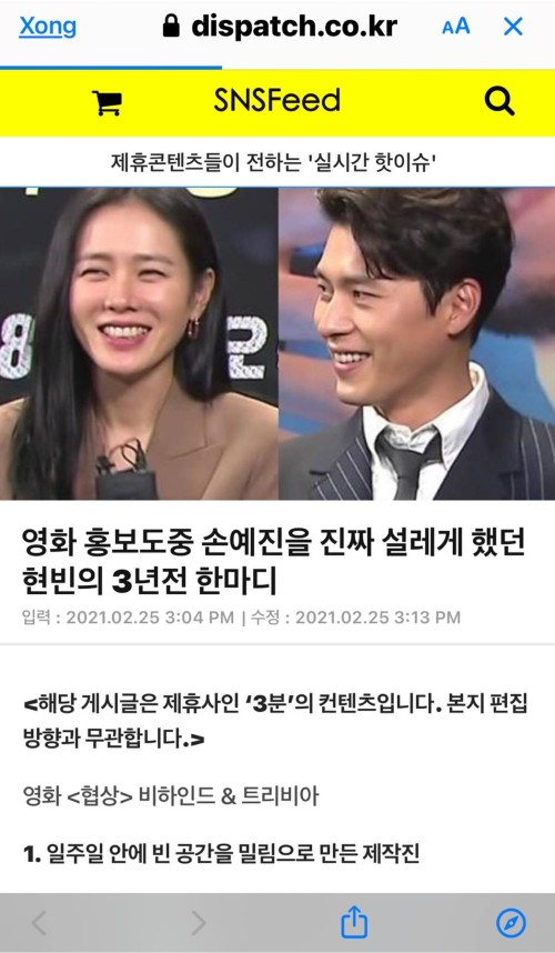 HOT- Dispatch continues to storm by revealing something special about Hyun Bin and Son Ye Jin's love story! 1