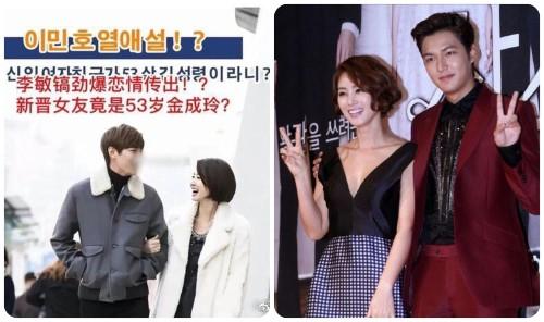 Lee Min Ho is dating Kim Sung Ryung