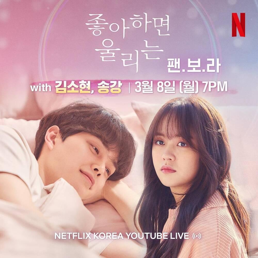 Love Alarm Season 2: Song Kang will break the love story of Kim So Hyun and Jung Ga Ram !!! 3