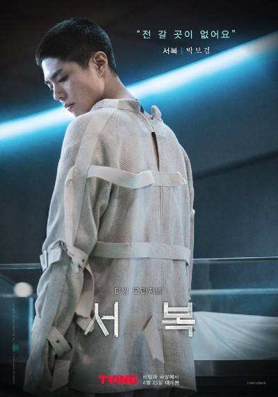 """Despite being in the army, Park Bo Gum still made a big explosion on social media because chemistry with Gong Yoo for blockbuster """"Seobok""""! 2"""