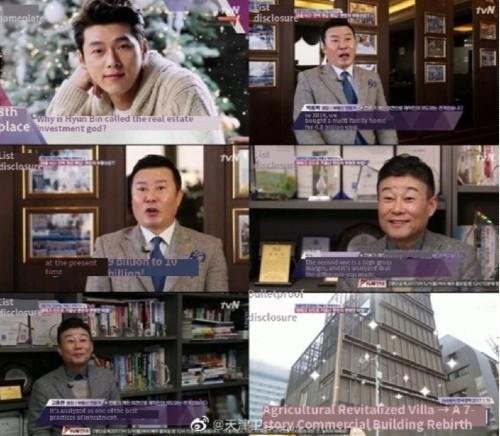 tvN suddenly revealed Hyun Bin's huge assets that shocked Korea !! 1