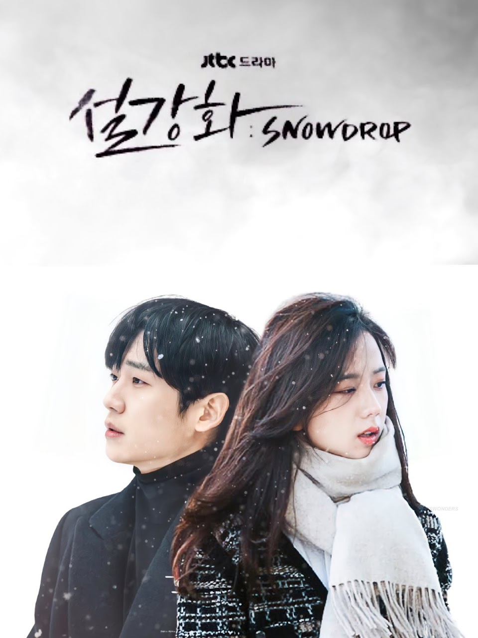 JTBC SNOWDROP
