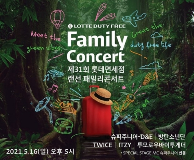 Lotte Duty Free Family Concert 2021
