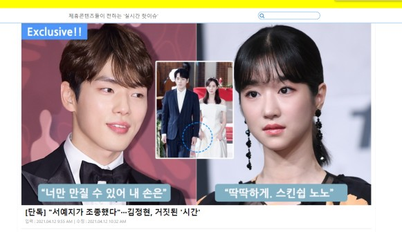 """Breaking - Dispatch continues to release evidence Kim Jung Hyun's """"Rude Attitude"""" to Seohyun is controlled by Seo Ye Ji ."""