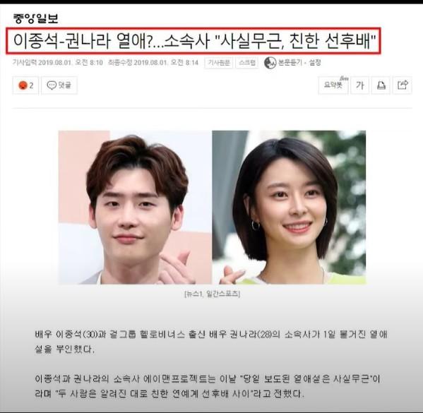 """""""Lee Jong Suk and Kwon Nara are dating"""