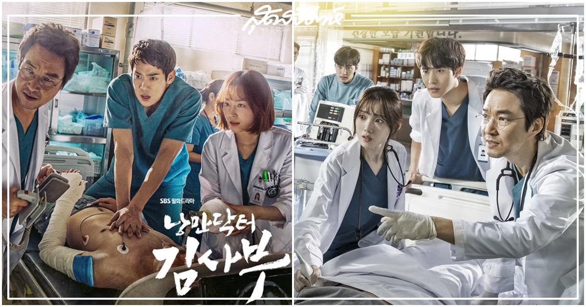 Dr. Romantic 3