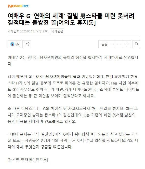 Korea media said that Seo Ye Ji 'dating' Kim Jung Hyun, Kim Soo Hyun and Yunho after looking back at her love story past. 1
