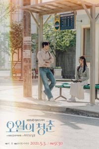 Lee Do Hyun and Go Min Si newest romance kdrama 'Youth Of May' 1