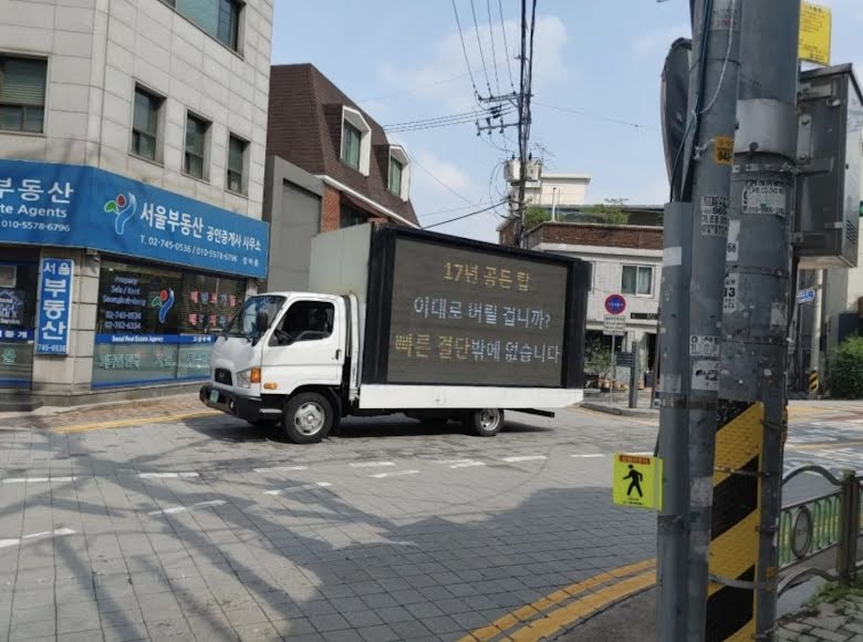 """Fans sent a truck protesting and urging Lee Seung Gi to cut ties with Lee Da In """"girlfriend with parents has criminal history"""". 2"""