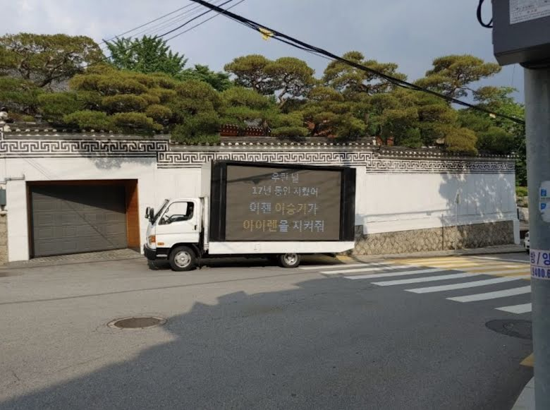 """Fans sent a truck protesting and urging Lee Seung Gi to cut ties with Lee Da In """"girlfriend with parents has criminal history"""". 3"""