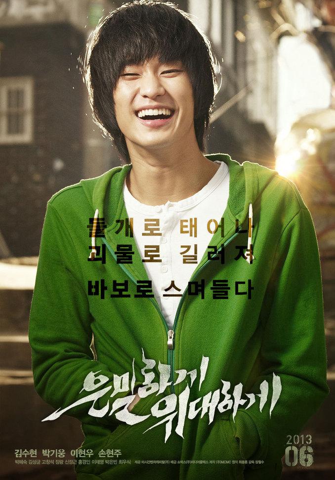 "Kim Soo Hyun as Wo Ryoo Hwan in ""Secretly , Greatly"""