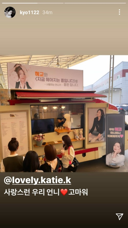 Song Hye Kyo thanks her best friend Kim Hee Sun and Song Yoon Ah for sending food truck support to her new drama! 1