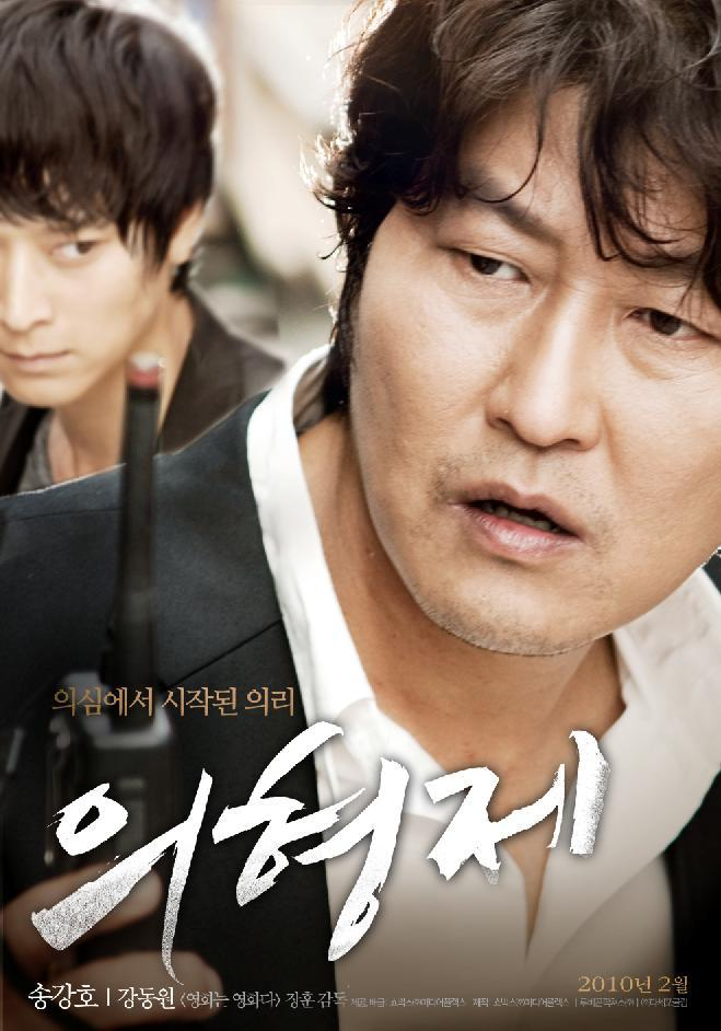 "Kang Dongwon as Song Jiwon in ""Secret Reunion"""