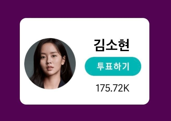 Baeksang Arts 2021 Update: Seo Ye Ji and Kim Seon Ho overcame Shin Hye Sun and Song Joong Ki to win TikTok Popularity Star Award 2021. 3