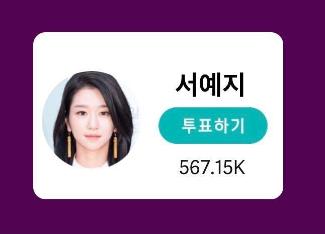 Baeksang Arts 2021 Update: Seo Ye Ji and Kim Seon Ho overcame Shin Hye Sun and Song Joong Ki to win TikTok Popularity Star Award 2021. 1
