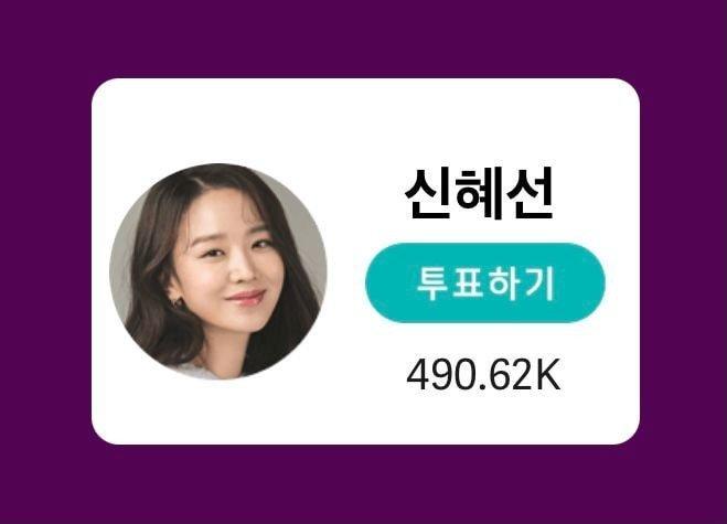 Baeksang Arts 2021 Update: Seo Ye Ji and Kim Seon Ho overcame Shin Hye Sun and Song Joong Ki to win TikTok Popularity Star Award 2021. 2