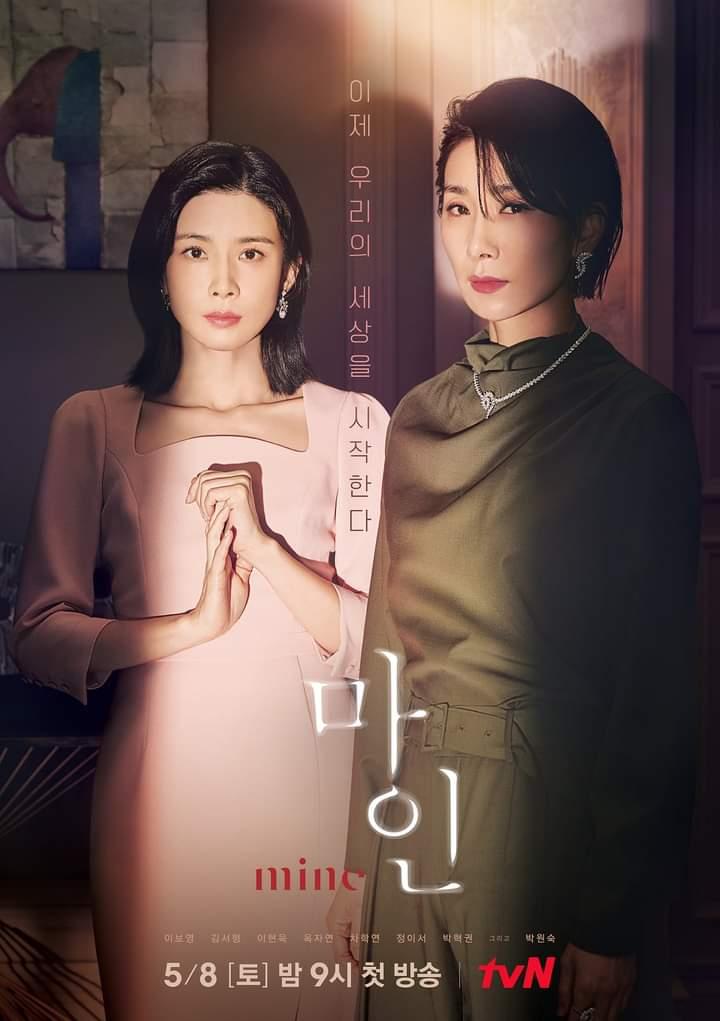 tvN's 'Mine'
