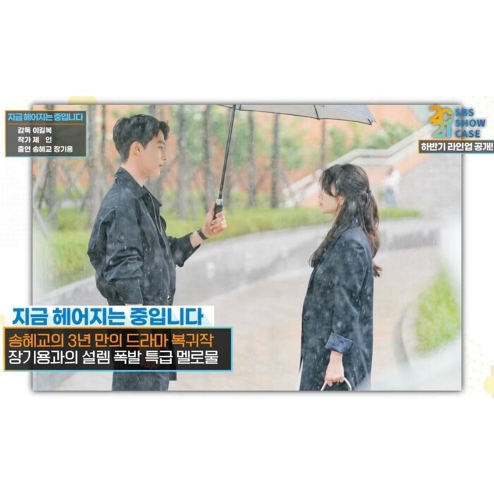 Revealing the image of Song Hye Kyo and Jang Ki Yong looking at each other very cute in 'Now, We Are Breaking Up'! 5