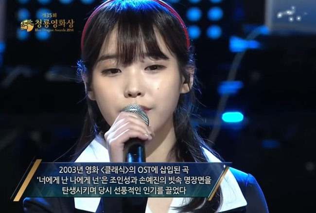Revealed that IU really loves Son Ye Jin, has been a fan of Son Ye Jin for 7 years. 2
