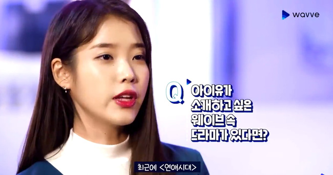 Revealed that IU really loves Son Ye Jin, has been a fan of Son Ye Jin for 7 years. 1
