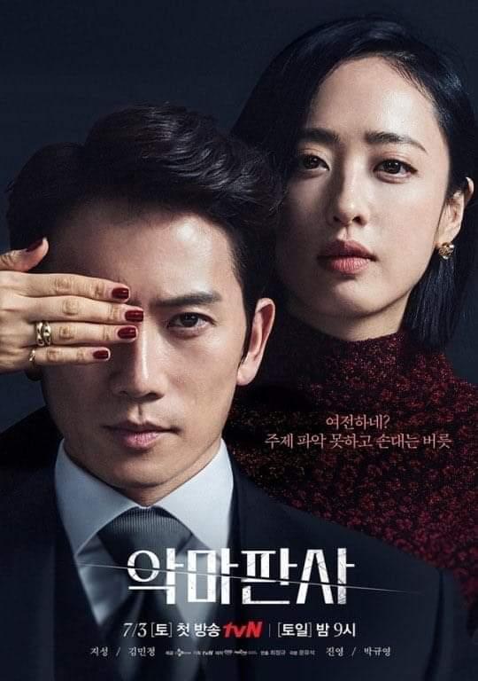 tvN's 'The Devil Judge'