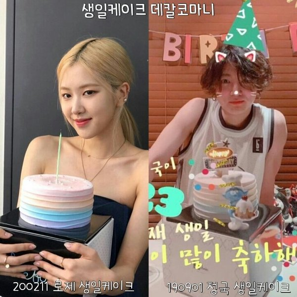 Korean netizens listed out a list of evidence of Jungkook and Rosé dating, causing a storm on the social network Nate Pann! 5