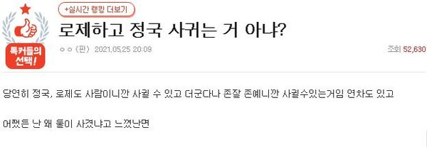 Korean netizens listed out a list of evidence of Jungkook and Rosé dating, causing a storm on the social network Nate Pann! 1
