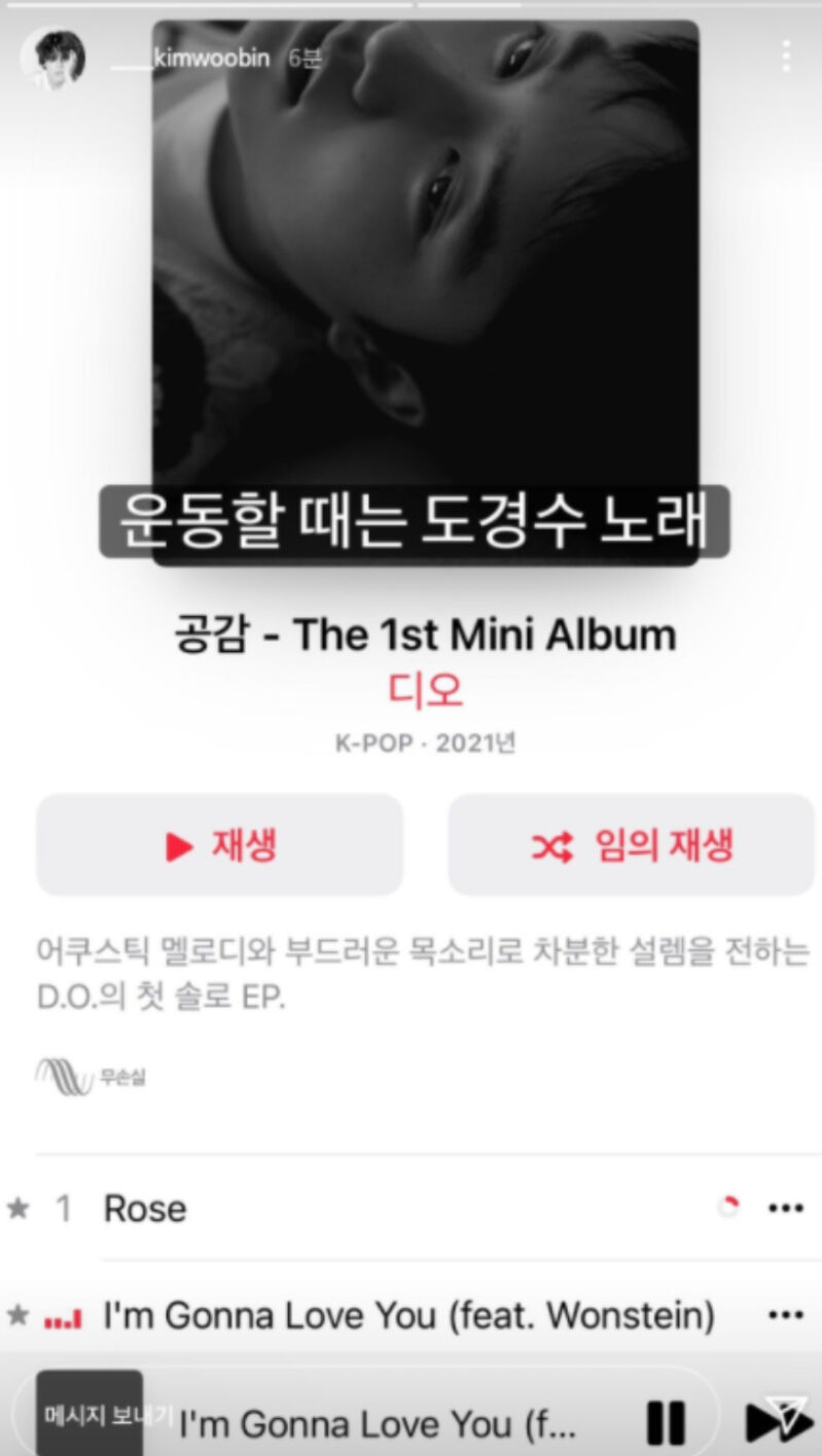 Kim Woo Bin supported and expressed his deep friendship with EXO D.O. when directly supporting D.O.'s first solo album. 3