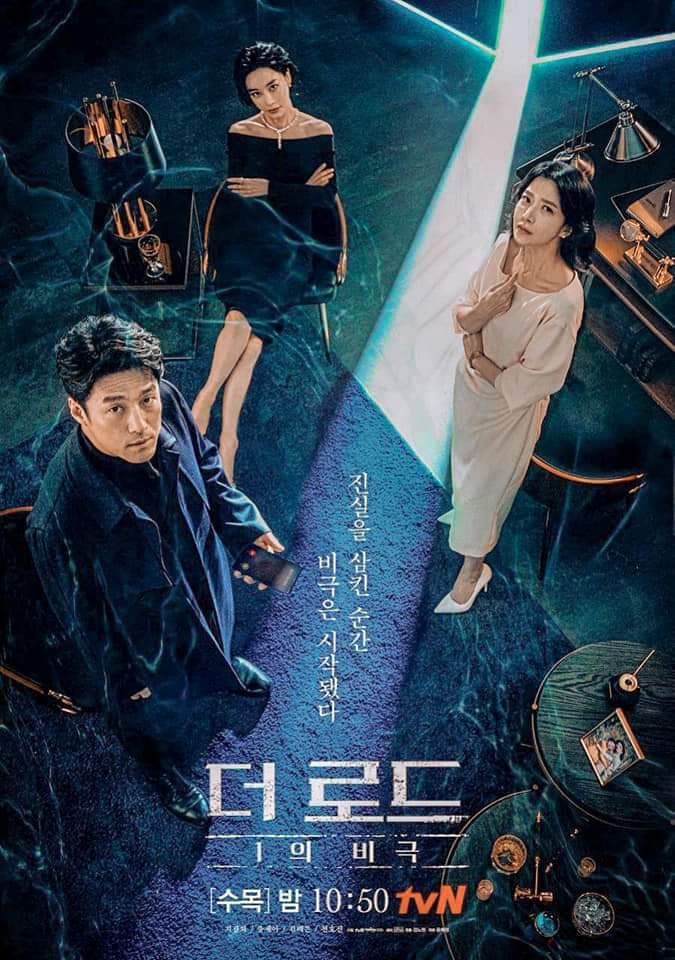 tvN's 'The Road: The Tragedy of One'