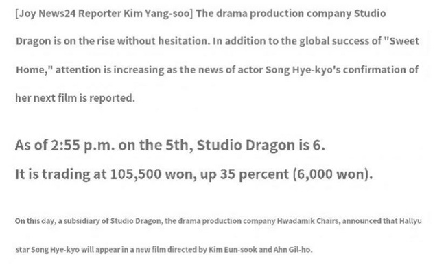 Song Hye Kyo proves her influence when making Studio Dragon's stock soar, Samwha Network earns big profit! 1
