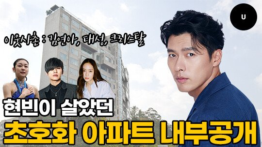 HOT- Hyun Bin sold his house in Seoul, moved to live with Son Ye Jin at a luxury penthouse he bought in January of this year. 1