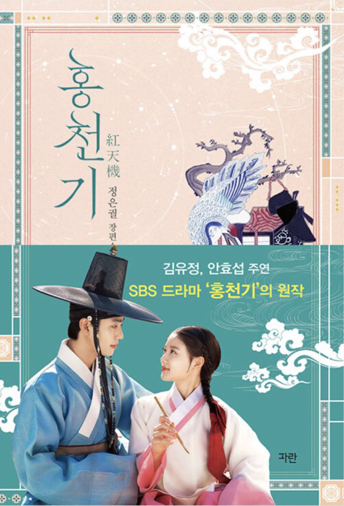 Audience Suspicious Ahn Hyo Seop 'robbed' Kim Yoo Jung's lead role in the new movie 'Lovers Of The Red Sky', the producer hastily explained! 1
